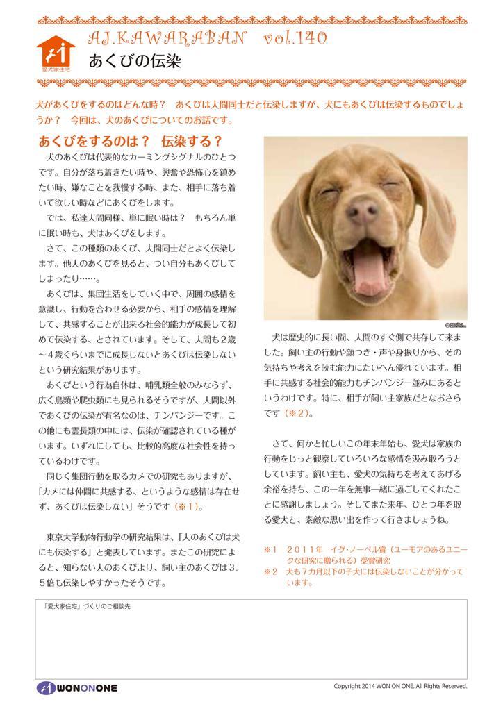 愛犬家かわら版140