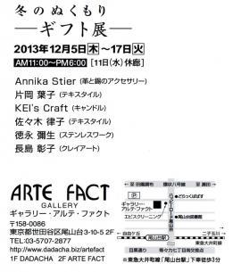 artefact2