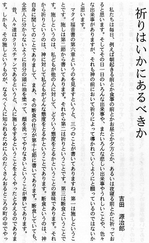 3-吉田1