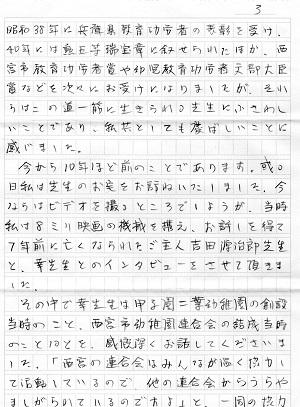 6-弔辞3