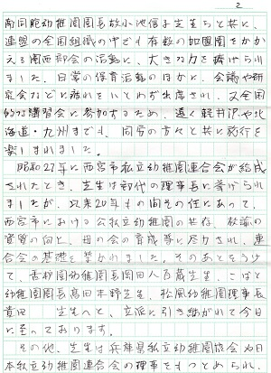 5-弔辞2