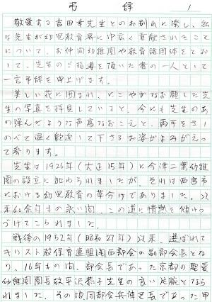 4-弔辞1