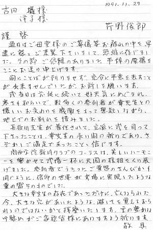 3-手紙1