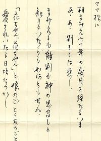 12-手紙4