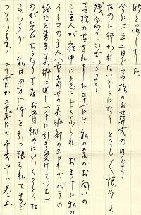 10-手紙2