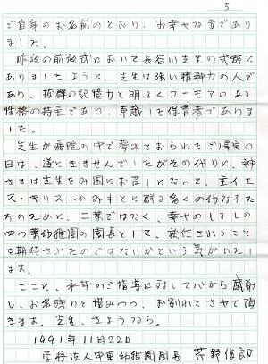 8-弔辞5