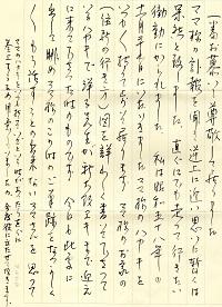 9-手紙1