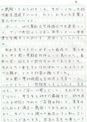 7-弔辞4