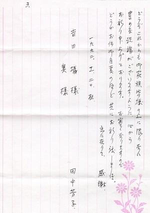 4-手紙3