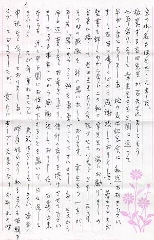 2-手紙1