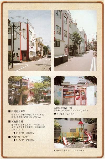 14-四貫島写真2
