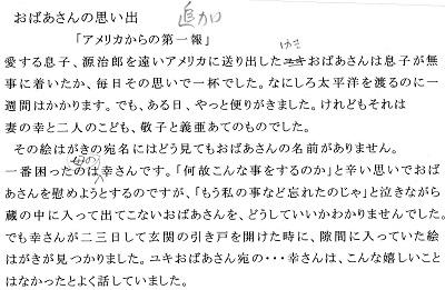 12-さらに文章8