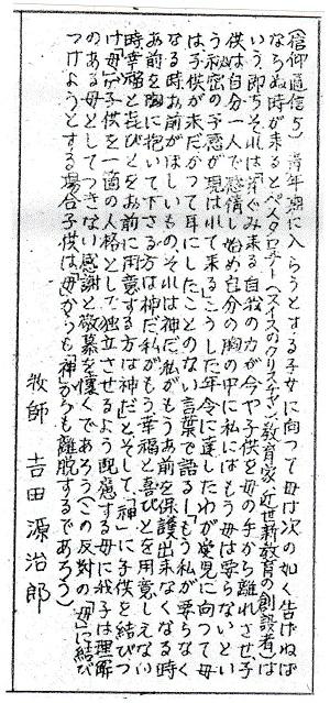 8-信仰通信4