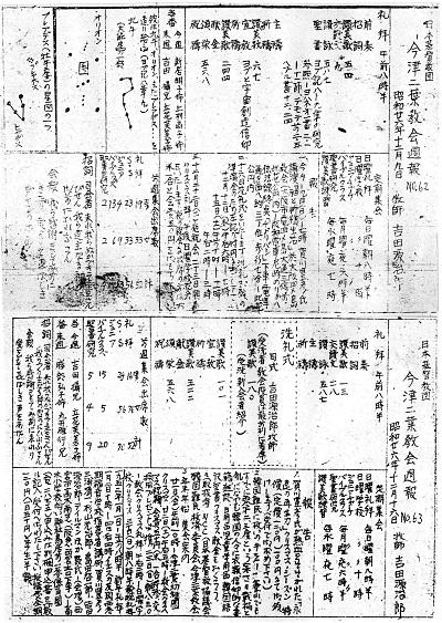 13-昭和26年週報