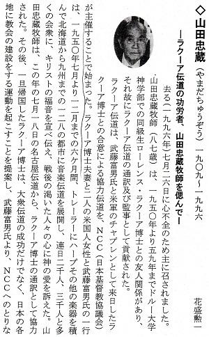 6-山田1