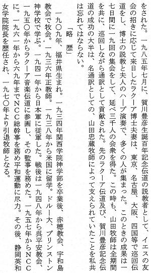 8-山田3
