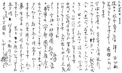 6-幸の手紙1