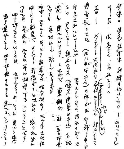 11-書簡2