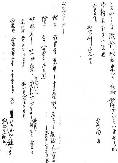 10-今津に移る時の書簡
