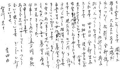 7-手紙2