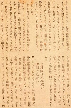 6-文章4
