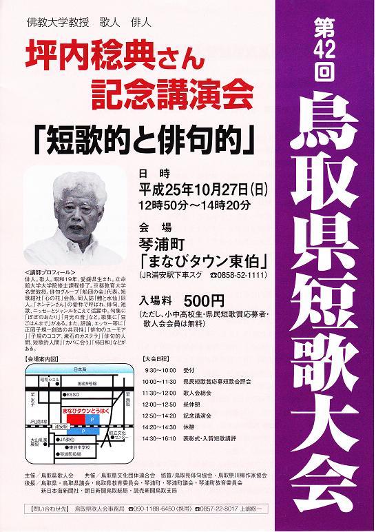 鳥取県短歌大会 表