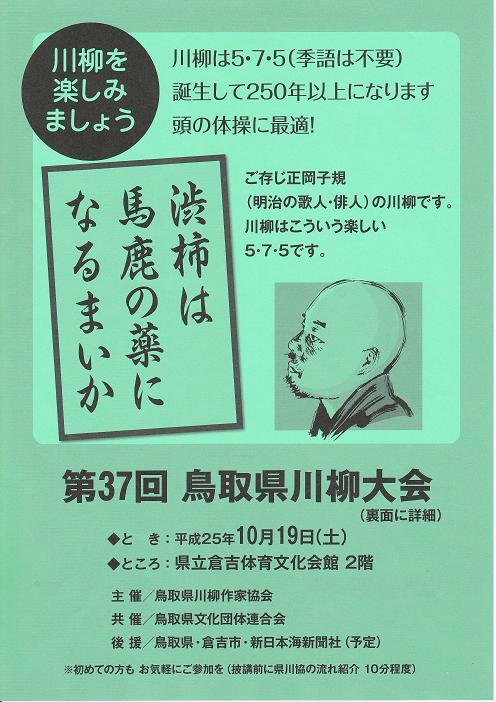 37回川柳大会_0002-2