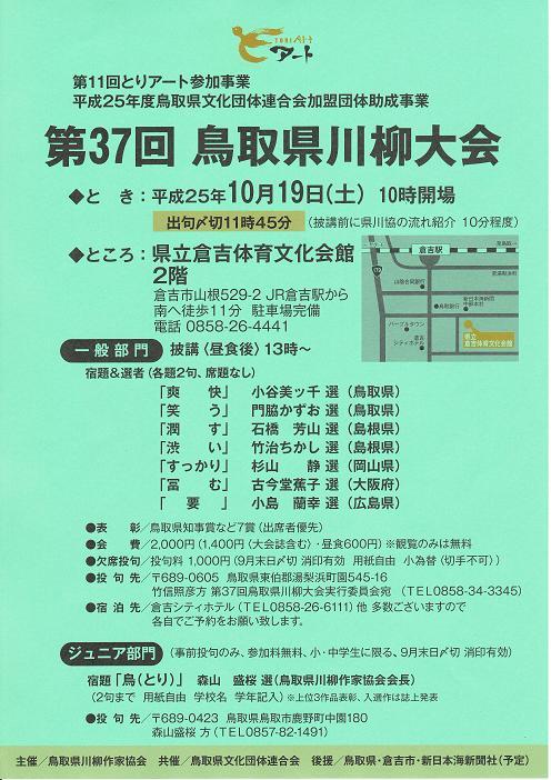 37回川柳大会_0001-2