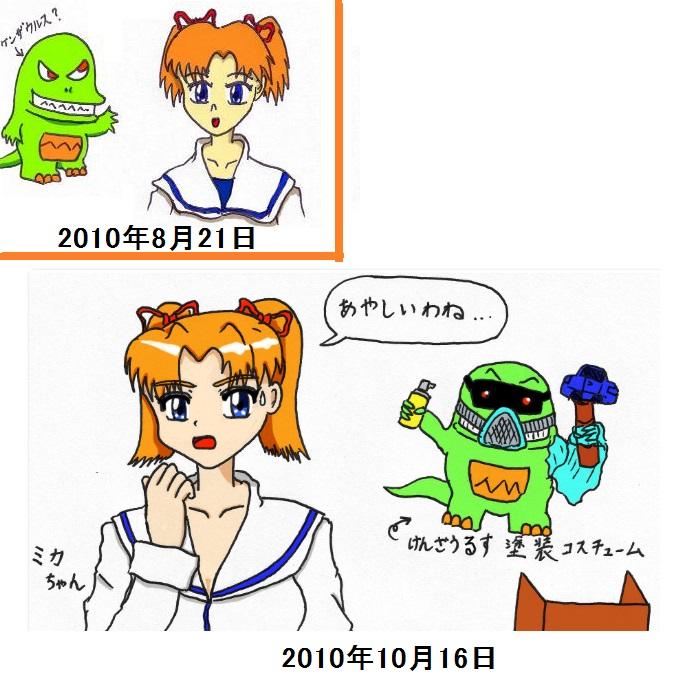 ミカちゃん改造-2-002
