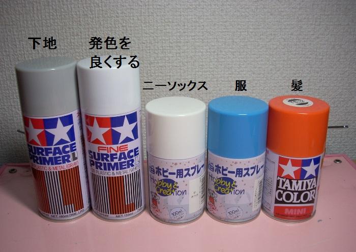 ミカちゃん改造-2-012