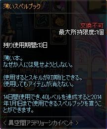 ScreenShot2013_0516_111304868.jpg