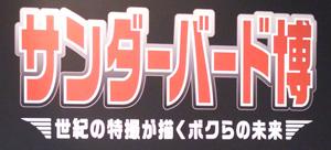 sb博ロゴ
