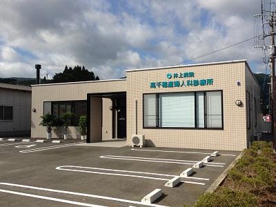高千穂診療所