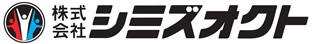 シミズオクトのロゴ