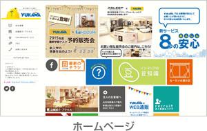 湯川家具の経営理念