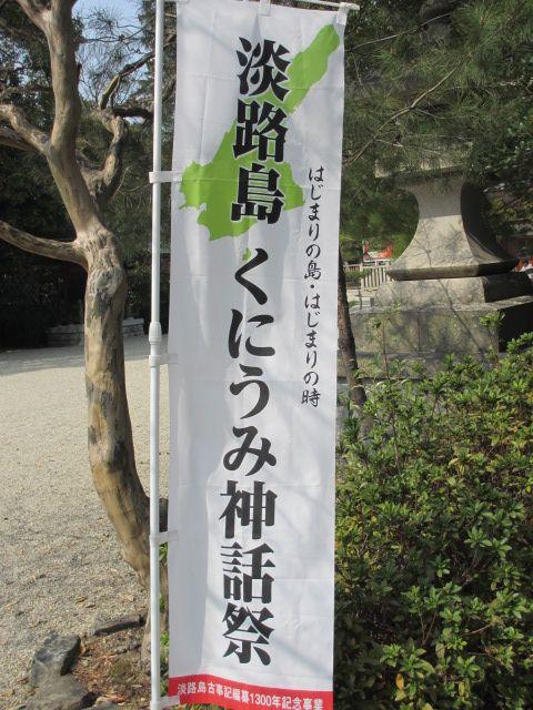 伊弉諾神宮6