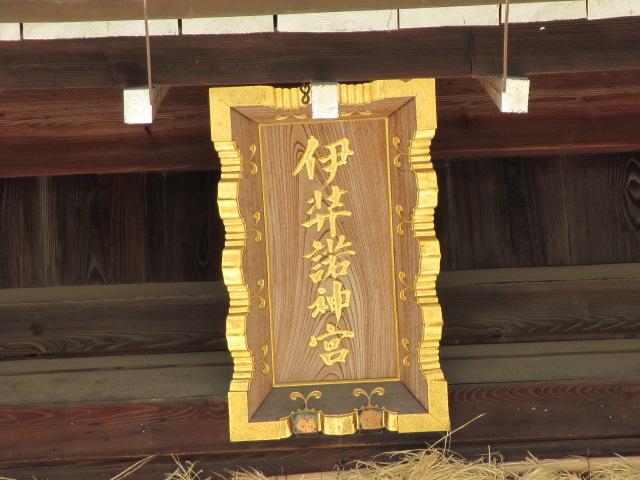 伊弉諾神宮13