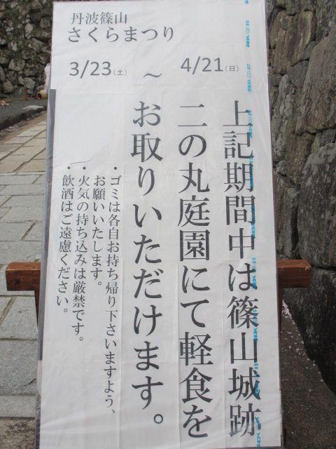 篠山城跡2013-10