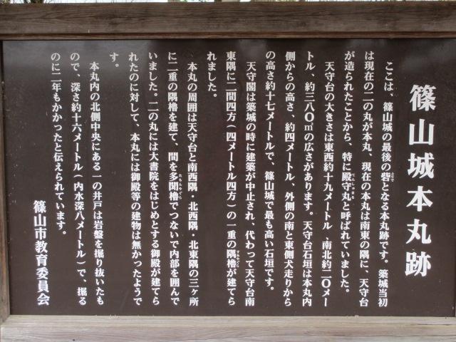 篠山城跡2013-32