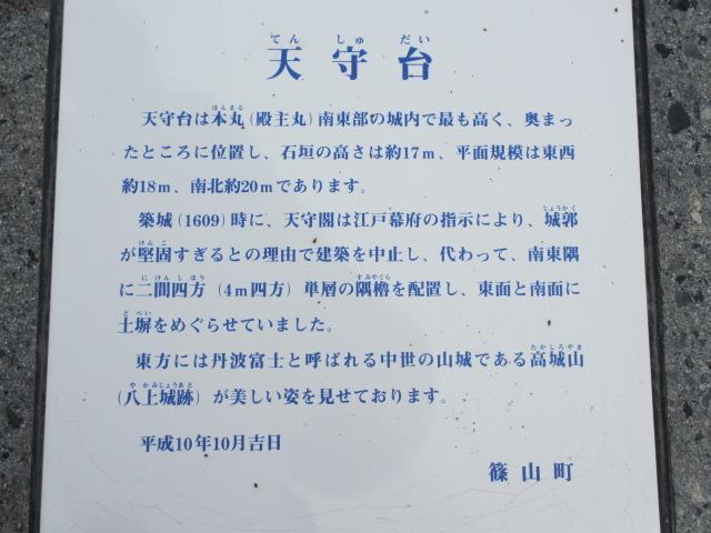 篠山城跡2013-37
