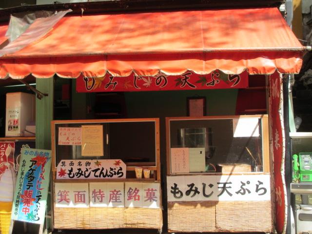 箕面滝2013春-9
