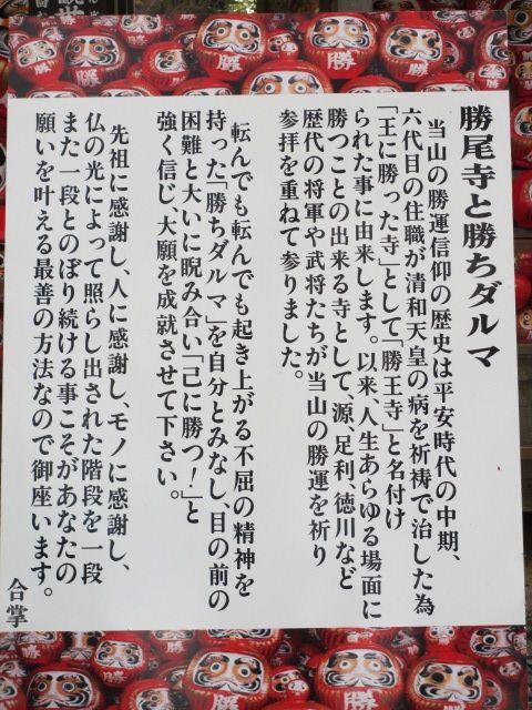 勝尾寺2013-25