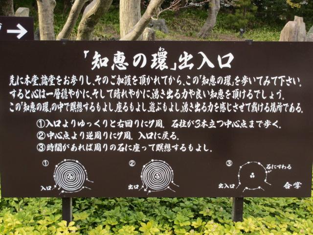 勝尾寺2013-47