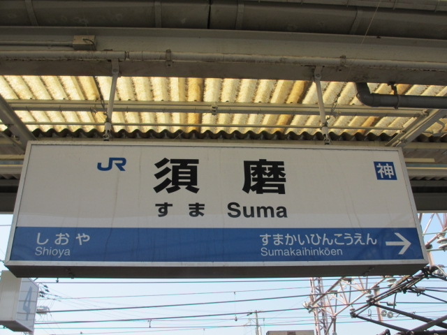須磨寺-1