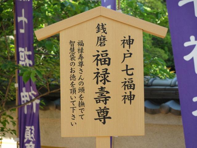 須磨寺-45