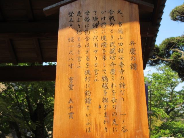 須磨寺-47