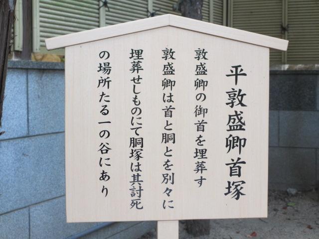 須磨寺-79