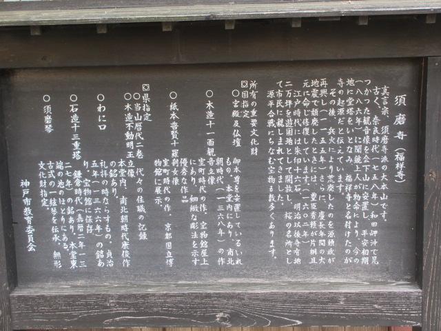 須磨寺-5