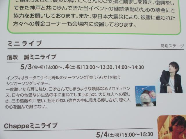 インフィオラータこうべ北野坂2013-25