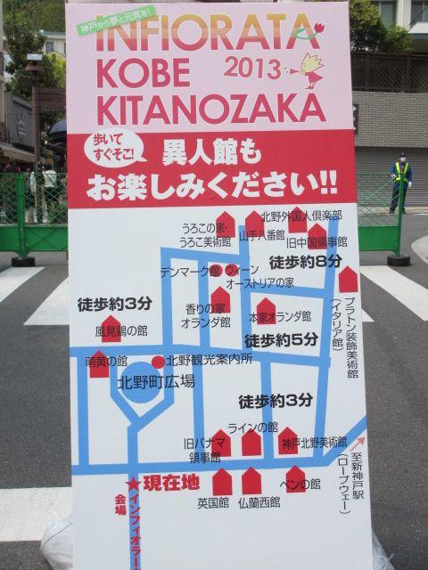 インフィオラータこうべ北野坂2013-32
